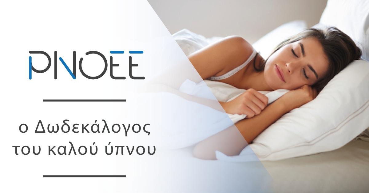 Ο δωδεκάλογος του καλού ύπνου