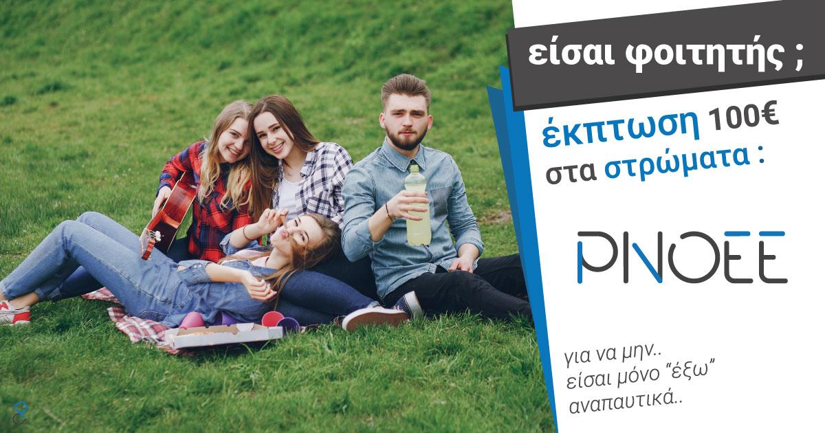 Στρώμα PNOEE – Έκπτωση 100€ για όλους τους φοιτητές